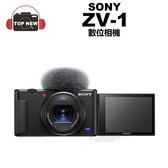 SONY 索尼 相機 Digital Camera ZV-1 vlog 單機組 相機 大光圈 翻轉螢幕 輕影音 錄影 紀錄 公司貨