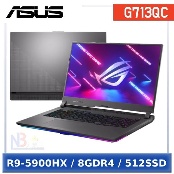 【原廠ROG登機箱+大滑鼠墊組合】ASUS ROG Strix G17 G713QC-0021C5900HX (R9-5900HX/8G/RTX3050Ti 4G/512G PCIE/17.3)