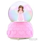 水晶球音樂盒天空之城公主八音盒雪花閨蜜小女孩兒童生日禮物擺件 夢幻小鎮