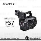 SONY PXW-FS7 單機身 FS7 4K Super 35 專業型可交換鏡頭攝影機 【公司貨 保固2年】