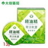 新萬仁 綠油精 青涼軟膏13g 大樹