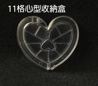 美甲水鑽收納盒 心型11格