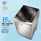 下單送電鍋 SANLUX台灣三洋 15公斤DD直流變頻單槽洗衣機 SW-15DVGS 原廠配送及基本安裝