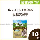 寵物家族-Smart Cat聰明貓凝結高粱砂10磅(凝結力最佳環保砂)