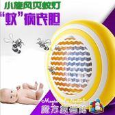 2018新款光觸媒家用LED電網設計滅蚊燈 孕婦嬰兒物理滅蚊器驅蚊燈 魔方