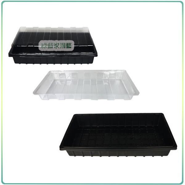 【綠藝家】加大型育苗盤(無孔)含透明上蓋3組/件(育苗箱)