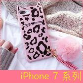【萌萌噠】iPhone 7 / 7 Plus  創意可愛俏皮款 粉色豹紋貓咪保護殼 流蘇毛絨球 全包矽膠軟殼 手機殼