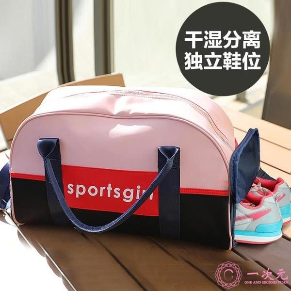 乾濕分離包 乾濕分離短途旅行包女手提輕便行李包旅行袋防水單肩包鞋位健身包