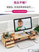 辦公室用品臺式電腦顯示器增高架桌面收納盒顯示屏幕底座置物架子