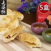 【南紡購物中心】皇覺 Q軟老婆餅10入裝禮盒x5盒