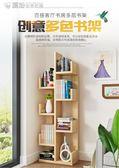 書架落地創意樹形學生書櫃簡約現代兒童組裝收納架客廳簡易置物架YXS 「繽紛創意家居」