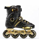迎中秋全館85折 專業溜冰鞋成人平花鞋輪滑鞋成年全套直排輪
