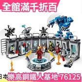 日版 LEGO 樂高 76125 鋼鐵人 格納庫 基地 復仇者聯盟4 IRONMAN Avengers【小福部屋】