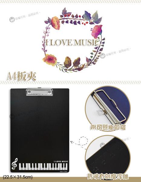 【小麥老師樂器館】板夾 A4板夾 資料板 台灣製 EP-041M A4 招生 音樂教室【A761】