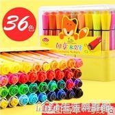 水彩筆兒童帶印章彩色筆安全無毒可水洗六角繪畫畫筆套裝 生活樂事館