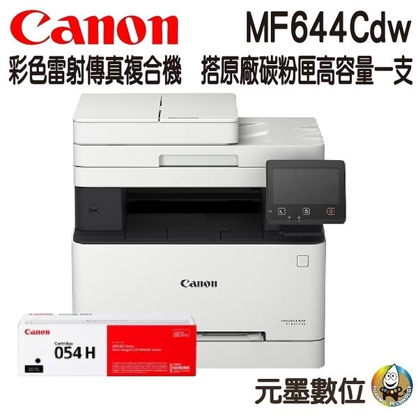 【搭CRG-054H原廠碳粉匣一黑】Canon imageCLASS MF644Cdw彩色雷射傳真事務機
