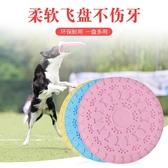 狗狗飛盤狗專用飛盤飛碟訓狗用品訓犬