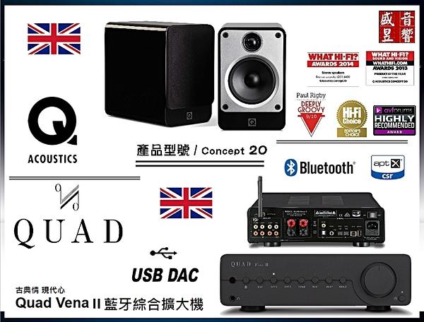盛昱音響『組合特賣』英國 QUAD VENA II 無線串流擴大機 + 英國 Q Acoustics Concept 20 喇叭