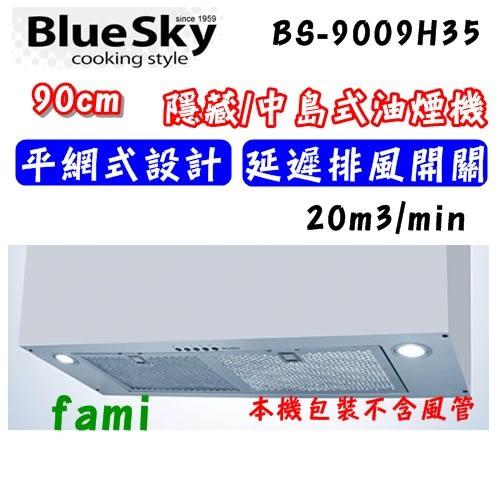 【fami】藍天  隱藏式/中島式排油煙機  BS-9009H35 (90CM) 隱藏式/中島式排油煙機