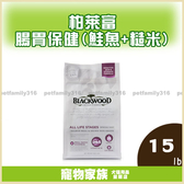 寵物家族-柏萊富 功能性全齡 腸胃保健配方(鮭魚+糙米)15LB