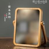 臺式化妝鏡歐式鏡子簡約實木梳妝鏡便攜木質桌面鏡可折疊高清美容 韓小姐