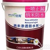 防水膠納米滲透型外墻透明防水涂料屋頂補漏防水材料防水劑內墻面防水膠 出貨