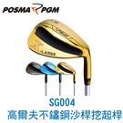 POSMA PGM 高爾夫 不銹鋼挖起桿 沙桿 加寬底面 藍 SG004 (60 度 )