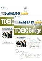TOEIC Bridge新版多益普級全真4回模擬測驗 試題本 詳解本  1MP3