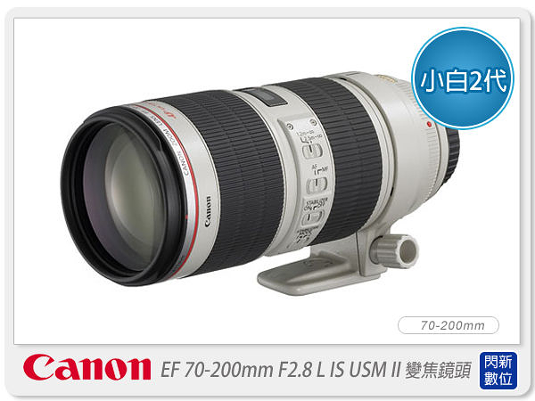 Canon EF 70-200mm F2.8L/F2.8 L IS USM II(70-200,小白2,公司貨)