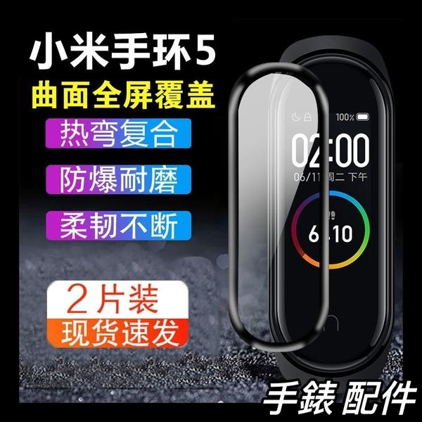 小米手環6 小米手環5 保護貼 3D曲面全覆蓋 保護膜 防刮膜 手環屏幕保護膜 保護膜 鋼化玻璃貼膜