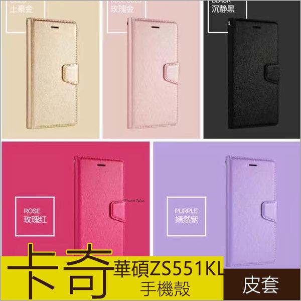 卡奇系列 華碩 ZenFone 4 Pro zs551kl 手機殼 錢包款 保護套 ASUS ZS551KL 手機套 保護殼 皮套