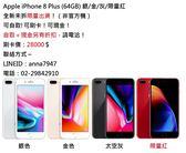 【玄凰】Apple iPhone 8 Plus 64GB 4.7吋(送9H玻璃保貼+空壓殼+傳輸線)-全新機非官分機(限量出貨)