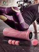 迪瑪森泡沫軸肌肉放鬆滾軸瘦腿keep健身按摩器筋膜棒滾腿瑜伽柱筒 台北日光