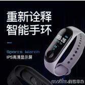 M3代彩屏智慧手環運動計步多功能測壓防水男女學生藍芽手錶qm 美芭