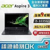 【創宇通訊│中古筆電】居家辦公推薦 ACER Aspire 3 N18Q13 15.6吋筆電 i5-1035G 開發票