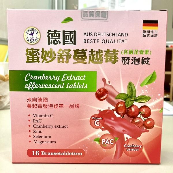 德國-樂康蔓越莓發泡錠16T/盒[美十樂藥妝保健]
