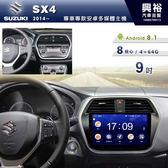 【專車專款】14~19年SUZUKI SX4 專用9吋螢幕安卓主機*聲控+藍芽+導航+安卓*無碟8核心