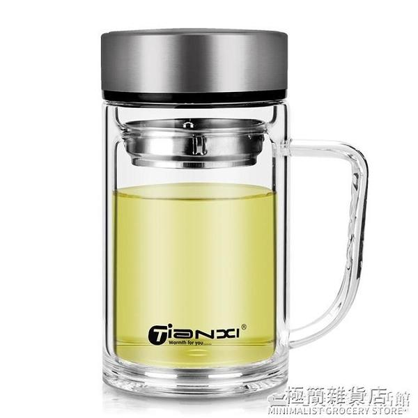 天喜雙層玻璃杯帶把辦公杯家用喝水杯男大容量泡茶杯帶蓋過濾杯子 雙十二全館免運