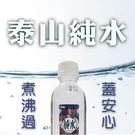 《泰山》純水(700mlx20入)免運費,多箱折扣最低340/箱【海洋之心】(公寓無電梯勿下單)