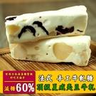 法式 手工夏威夷豆牛軋糖 袋裝 (原味/...