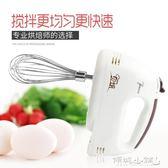 打蛋器 電動打蛋器打發奶油器攪拌棒烘焙家用迷你手持式雞蛋攪拌器 傾城小鋪