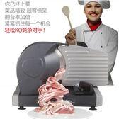 切肉機 牛肉羊肉片 切片機家用切肉機電動刨肉機小型 MKS薇薇家飾