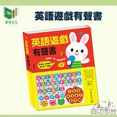 【華碩文化】有聲書-英語遊戲
