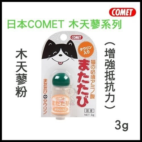 *WANG*日本COMET 木天蓼系列 木天蓼粉(增強免疫力)3g