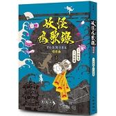 妖怪鳴歌錄Formosa:唱遊曲(增訂新版)