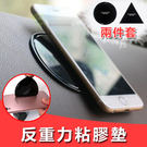 【Fixate 奈米萬能墊】買一送三 加強版 反地心吸力 萬能貼 手機支架 車載吸盤 掛鉤【CJ1R-SZ】