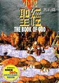 (二手書)小說聖經-舊約篇﹝軟精﹞