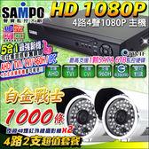 【台灣安防】監視器 聲寶1080P 4路2支主機套餐AHD DVR 4CH 1080P數位網路型+1000條 48燈紅外線攝影機x2