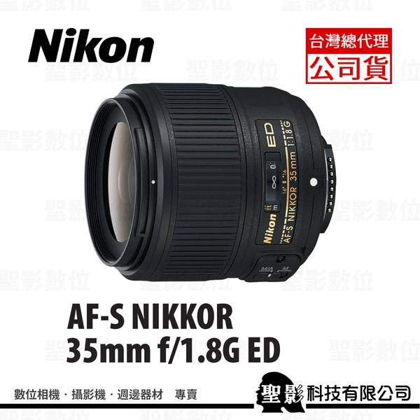 Nikon AF-S 35mm f/1.8G ED 全片幅可用 F1.8G 大光圈定焦鏡 【 榮泰公司貨】FX