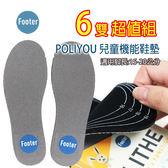 [Footer] POLIYOU兒童機能鞋墊 6雙超值組 ;蝴蝶魚戶外